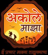 Akole Maza | अकोले तालुका | Akole Taluka Maharashtra | picnic places in akole taluka (अकोले तालुका) near pune and mumbai